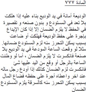 arabicciviljuridicalnorms