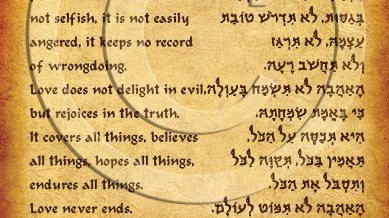 love_is_1cor13_hebrew_v1_web
